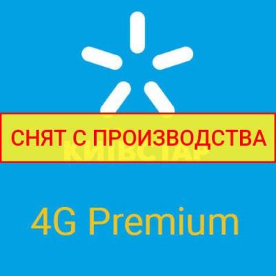 Киевстар 4G Premium