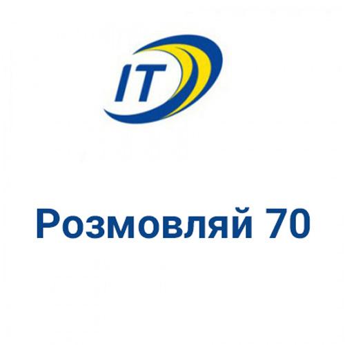 Тариф Розмовляй 70