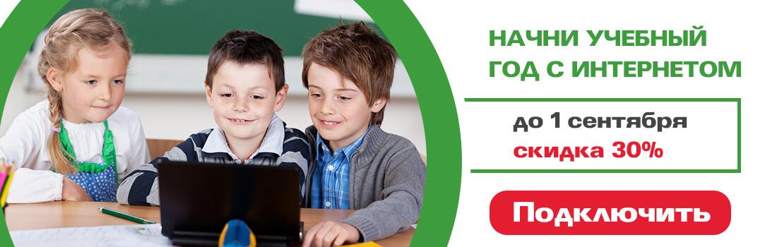 4G 3G интернет для школьника со скидкой 5%