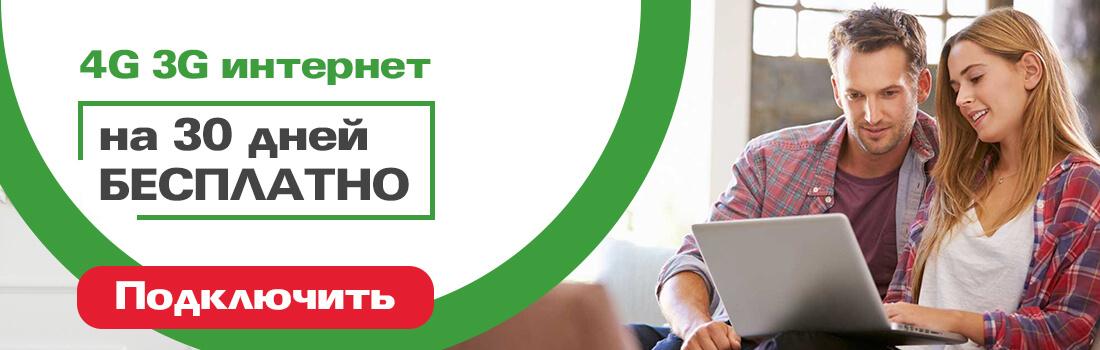 Подключи 4G 3G интернет на 30 дней бесплатно