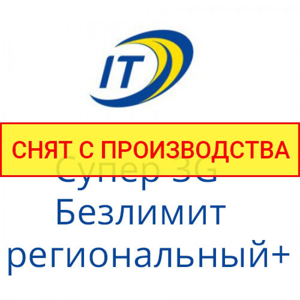 Тариф Супер 3G Безлимит региональний+