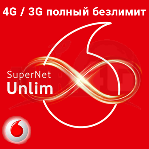 Тариф Vodafone Super Net Unlim
