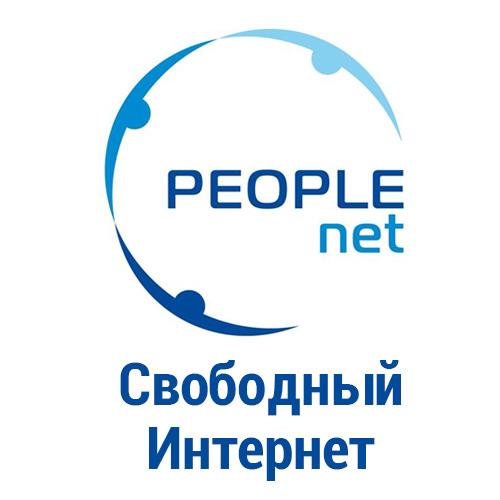 Тариф Свободный интернет
