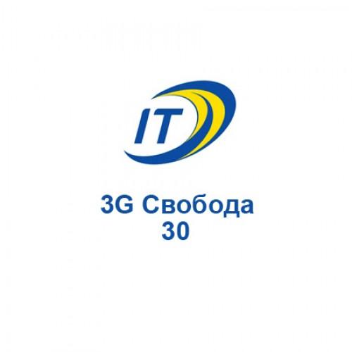 Тарифный план 3G Свобода 30