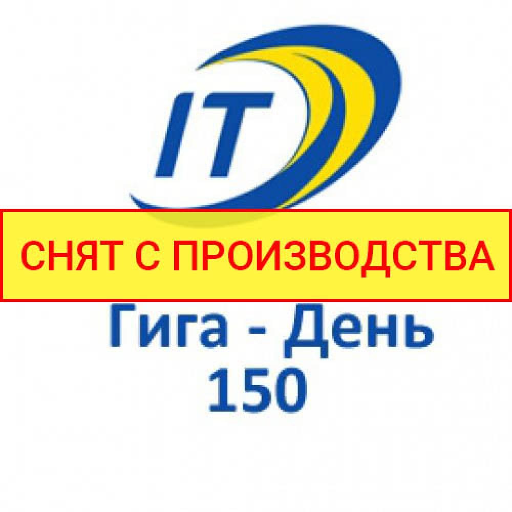 Тарифный план Гига - День 150