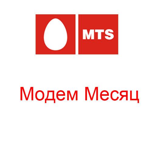 """Тариф """"Модем Месяц"""""""