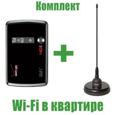 """Комплект """"Wi - Fi в квартире"""" (радиус действия до 10м)"""
