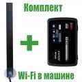 """3G комплект """"Wi-Fi в автомобиль"""" (наилучшее решение для автомобилистов)"""