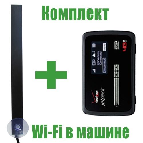 """Готовое решение """"Wi-Fi в машине"""""""