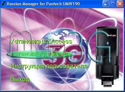 Драйвера Для 3G Модема Pantech