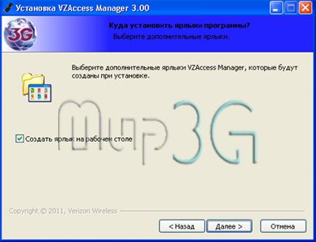 скачать vzaccess manager на русском языке
