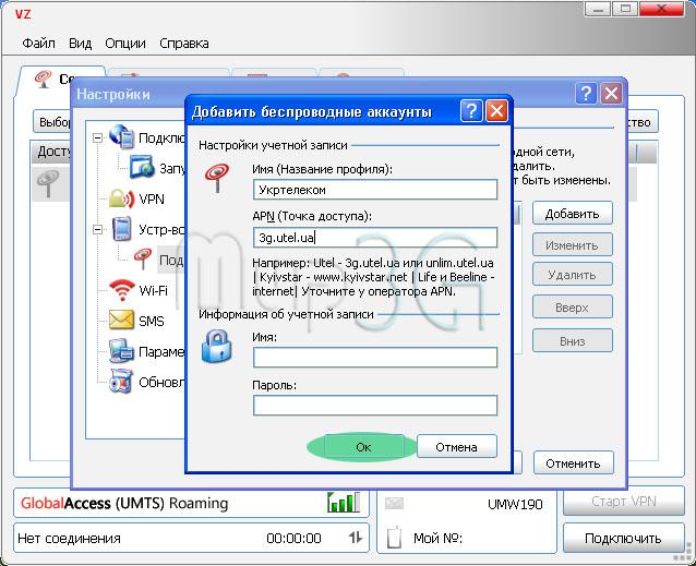 Скачать драйвера для интернета киевстар