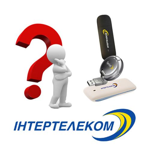 Выбор 3G модемов Интертелеком