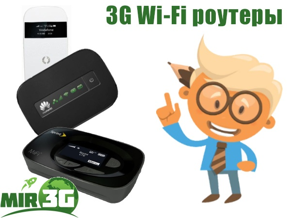 3G Wi-Fi роутеры виды