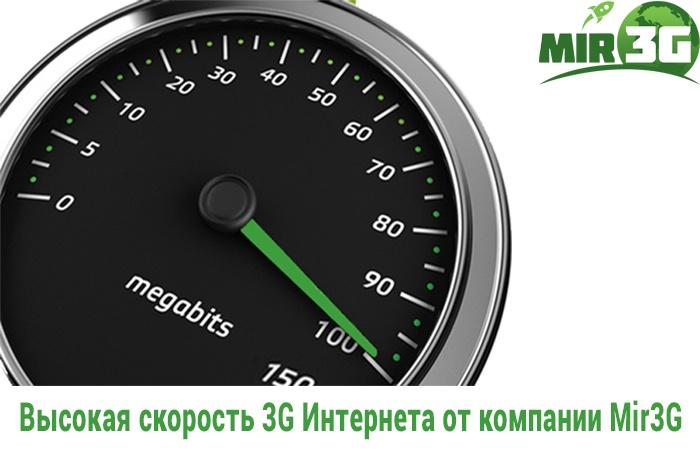 Скорость 3G Интернета - как добиться высокой скорости