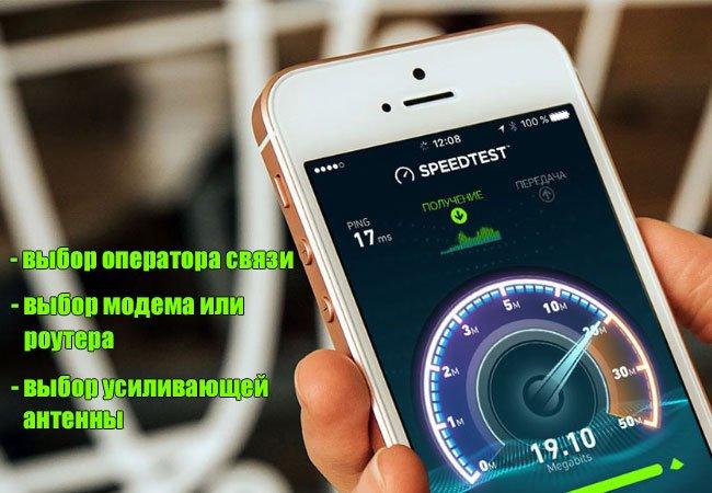3G Интернет усиление